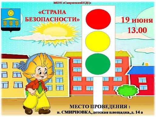 «Страну безопасности» о правилах дорожного движения проведут в Смирновке в субботу
