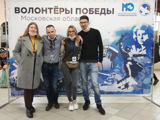 Молодежь Солнечногорья приняла участие в волонтерском форуме «Потомки Победителей»