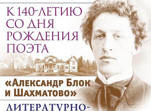 В Солнечногорске проведут литературно-музыкальную программу в честь Дня рождения Блока