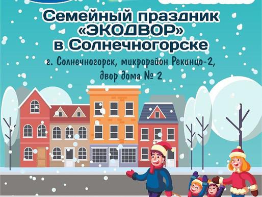 В Солнечногорске проведут первую в этом году акцию «ЭкоДвор»
