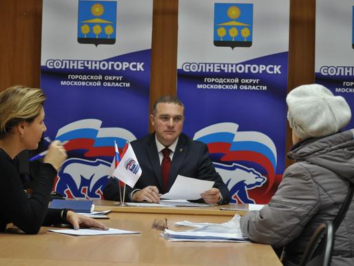 В Солнечногорье продолжается неделя приемов граждан