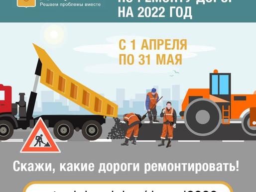 Жители Солнечногорска смогут проголосовать за дороги, которые будут отремонтированы в 2022 году