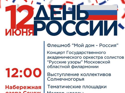 Жителей Солнечногорья приглашают на масштабную концертную программу в честь Дня России