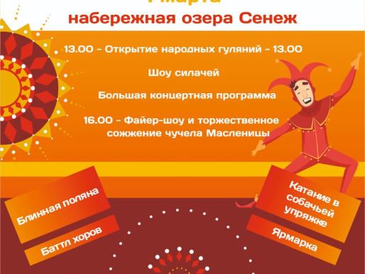 Порядка 200 килограммов варенья съедят гости Масленицы в Солнечногорске
