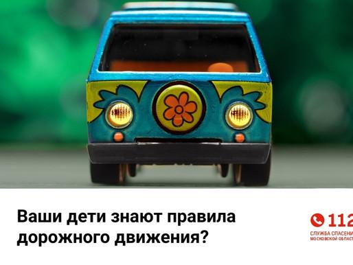 Солнечногорцев просят рассказывать своим детям о правилах дорожного движения