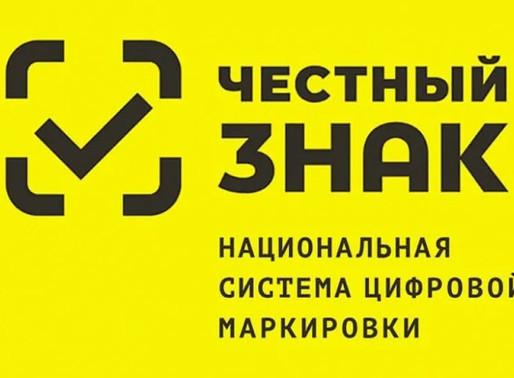 Предпринимателям Солнечногорска необходимо зарегистрироваться в системе «Честный знак»