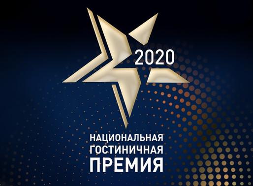 Представителей туриндустрии Солнечногорска приглашают принять участие в Национальной премии