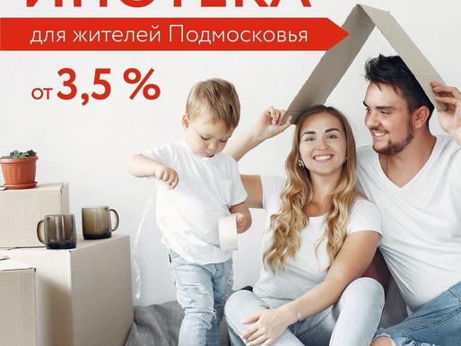 Семьи Солнечногорска могут снизить ипотеку на 3% по губернаторской программе