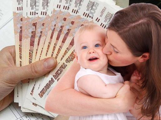 Солнечногорские семьи получат опережающую выплату детских к 1 сентября