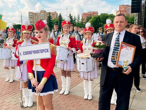 Солнечногорский оркестр стал лауреатом Международного фестиваля духовых оркестров «Кубок Московии»
