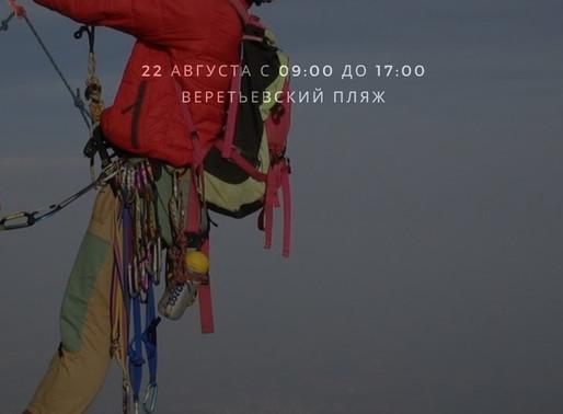 Солнечногорцев приглашают на занятие по альпинизму
