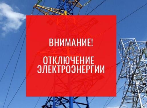 Плановое отключение электроэнергии в Солнечногорске 16 сентября