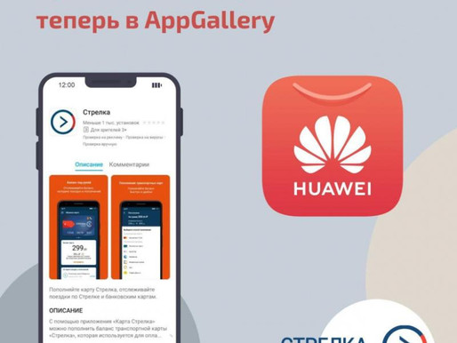 Владельцам смартфонов Huawei и Honor в Солнечногорье теперь доступно приложение «Стрелка»