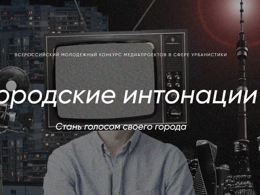 Солнечногорцев приглашают на Всероссийский молодежный конкурс медиапроектов в сфере урбанистики