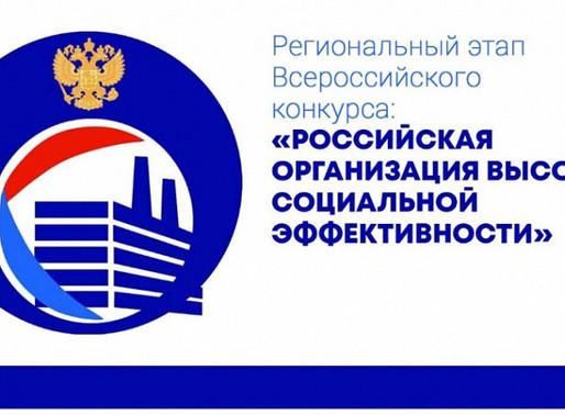 Солнечногорцев приглашают на конкурс «Российская организация высокой социальной эффективности»