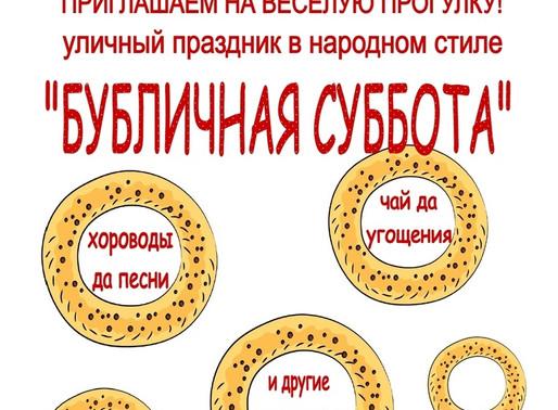 «Бубличная суббота» пройдет в Солнечногорье 1 февраля