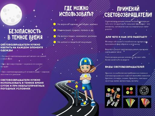 Студентам колледжа в Солнечногорье напомнили о необходимости соблюдения правил поведения на дороге