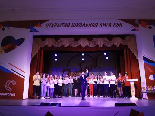 Финал Открытой школьной лиги КВН «Дебют» в Солнечногорске перенесен на 30 октября
