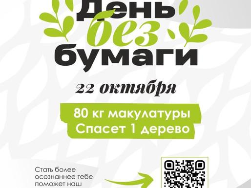 В Солнечногорске пройдет акция по сбору макулатуры