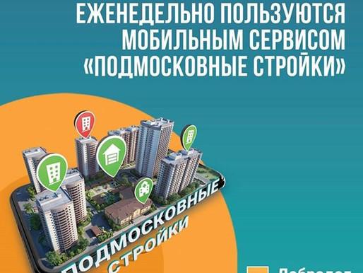 Солнечногорск вошел в ТОП-10 муниципалитетов по использованию приложения «Подмосковные стройки»