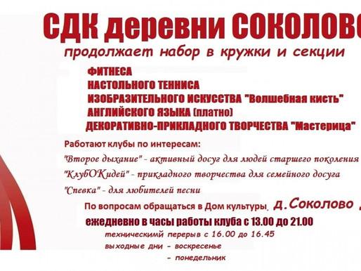 Сельский дом культуры деревни Соколово приглашает в клубные формирования
