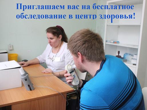 В Солнечногорском центре здоровья проведут обследование всех желающих