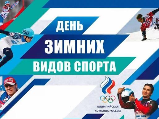 В эти выходные в Солнечногорске отметят День зимних видов спорта