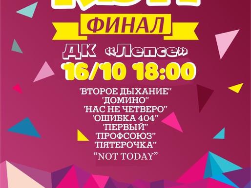 В Солнечногорске пройдет финал Открытой школьной лиги КВН «Дебют»
