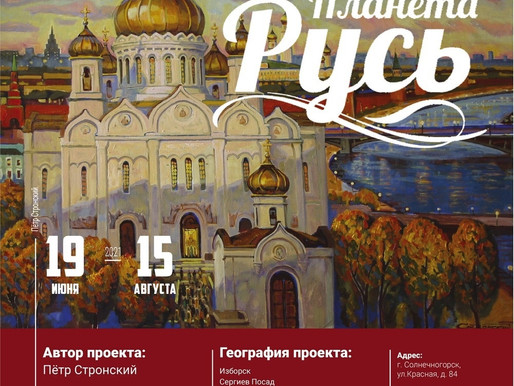 Выставка «Планета Русь» от признанных в мире художников откроется в «Путевом дворце» в субботу