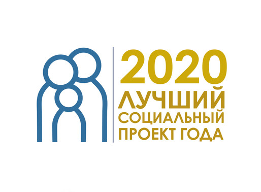 Предпринимателей Солнечногорска приглашают на конкурс «Лучший социальный проект года»