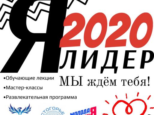 В Солнечногорске стартовал набор на молодежный форум «Я — лидер»