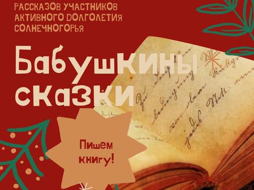В Солнечногорске стартовала подготовка к выпуску книги «Бабушкины сказки»