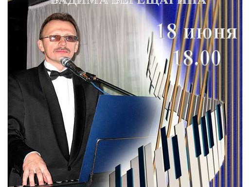 Композитор Вадим Верещагин выступит на авторском вечере в Тараканово