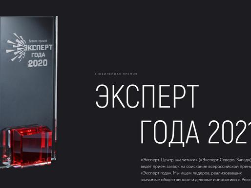 Профессионалов Солнечногорья приглашают заявиться на премию «Эксперт года — 2021»