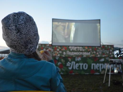 Первый летний кинопоказ под открытым небом прошел на набережной в Солнечногорске