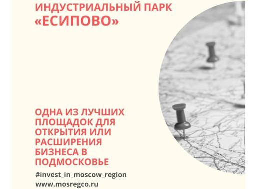 Индустриальный парк «Есипово» в Солнечногорье — одна из лучших площадок для открытия бизнеса
