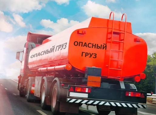 В Солнечногорске проверяют автомобили с опасным грузом