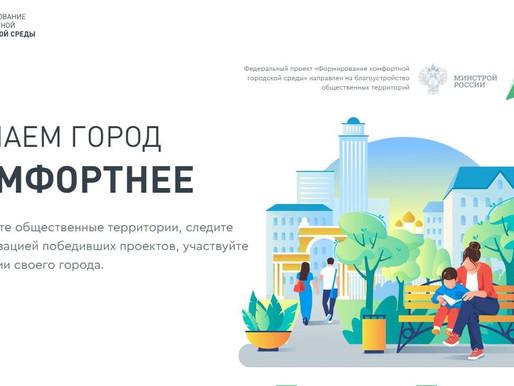 Волонтеров Солнечногорска обучают для поддержки голосования за общественные пространства