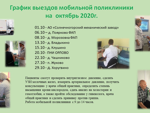 График работы мобильной поликлиники в октябре