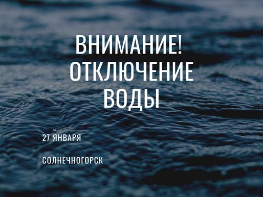 Временное отключение воды в Солнечногорске 27 января
