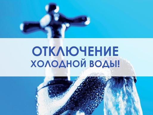 Аварийное отключение холодной воды 22 сентября