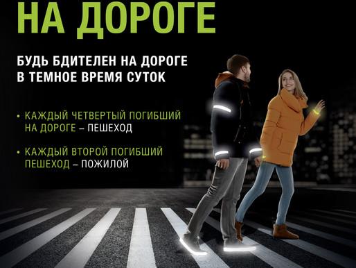 Госавтоинспекторы Солнечногорска рекомендуют пешеходам быть заметнее на дороге