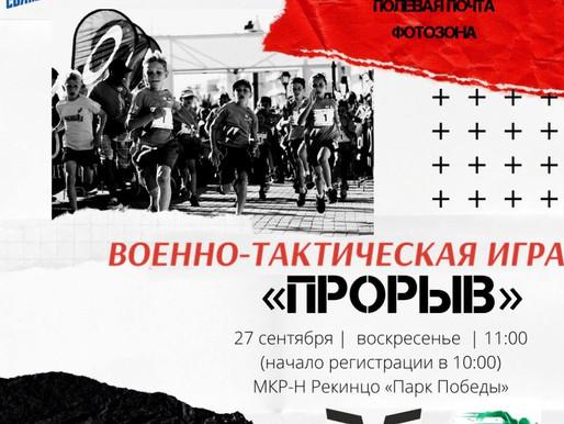 В Солнечногорске проведут военно-тактическую игру «Прорыв»