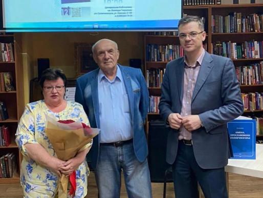 В центральной библиотеке Солнечногорья прошла презентация книги