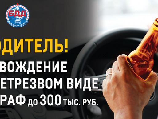 В Солнечногорске проведут акцию «нетрезвый водитель»