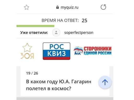 Солнечногорские сторонники «Единой России» приняли участие в интеллектуальной игре «РосКвиз»