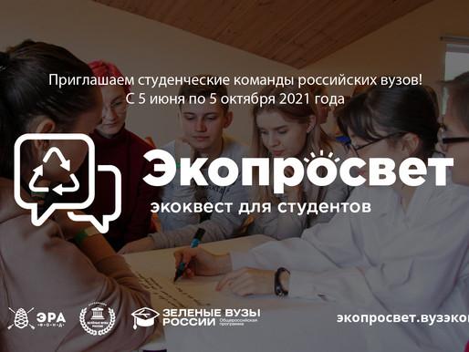 «Зеленые вузы России» приглашают студентов Солнечногорья стать экопросветителями