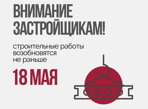 Строительные работы в Солнечногорске возобновятся не раньше 18 мая