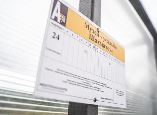 До музея с ветерком: в Солнечногорске запустили рейсовый автобус до усадьбы в Шахматово