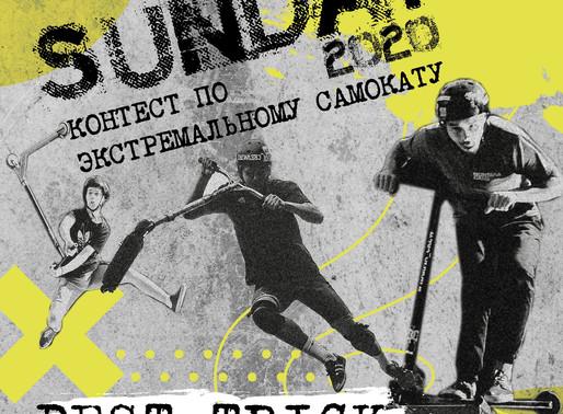 В Солнечногорске пройдет контест по экстремальному самокату